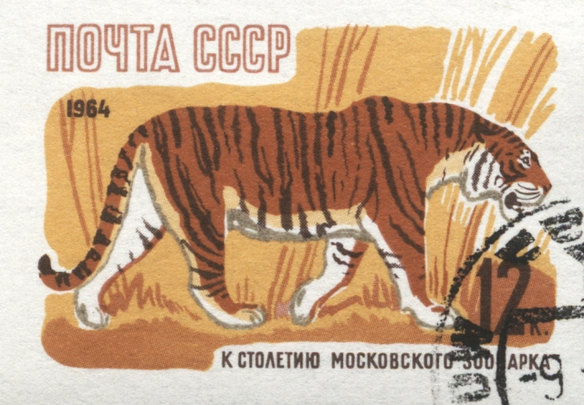 Soviet_Union-1964-stamp-Moscow_zoo-12K